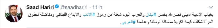 RIP. Emily Nasrallah - réaction Twitter de Saad Hariri