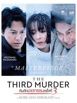The Third Murder de Hirokazu Kore-Eda, avec Masaharu Fukuyama, Kôji Yakusho, Suzu Hirose (affiche)