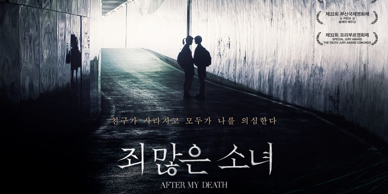 «After My Death» : un Virgin suicide coréen